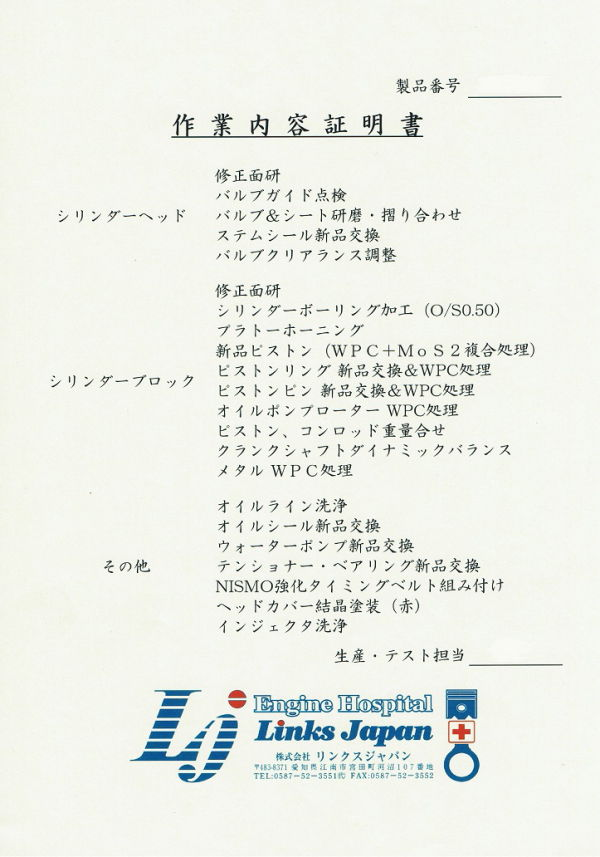 RB25 L-Specエンジンの作業内容証明書の写真