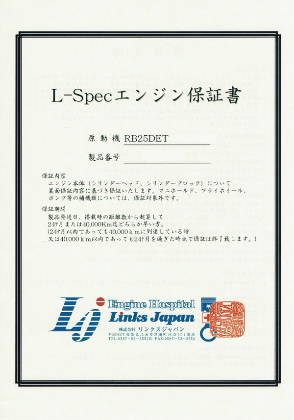 RB25 L-Specエンジンの保証書の写真