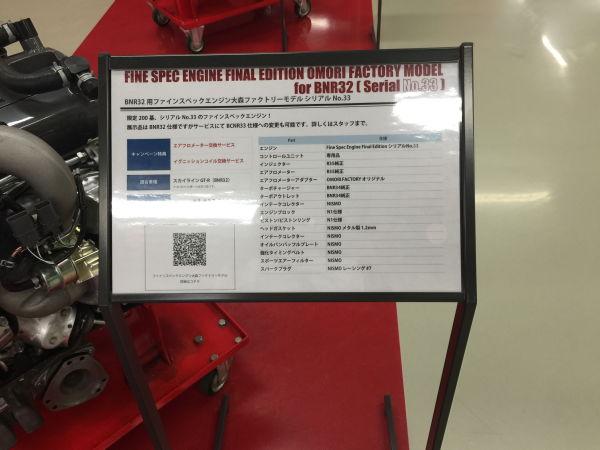 ニスモファインスペックエンジンの写真
