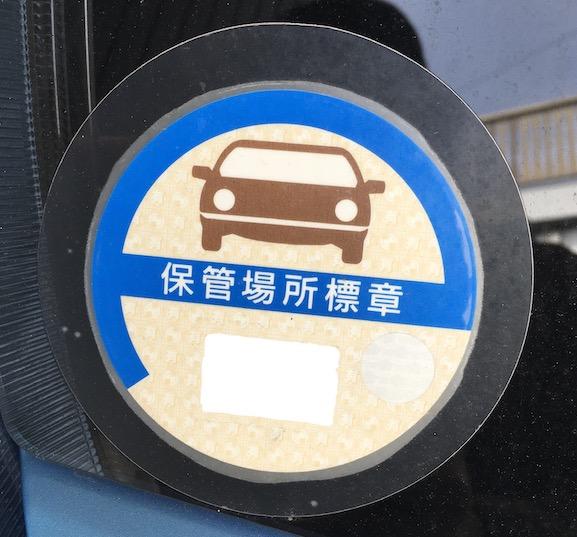 北海道での車庫証明の証、標章の写真です。