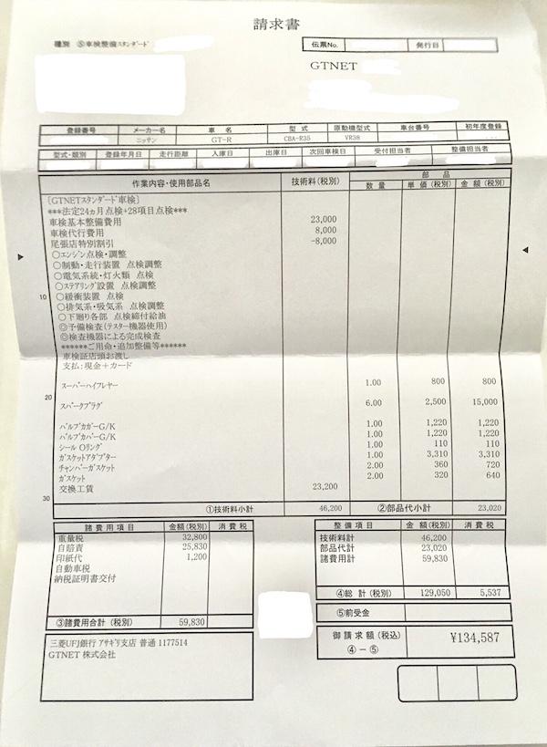 R35GT-Rの車検費用の詳細の写真