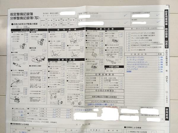 R35GT-Rの維持費の詳細の1つ、車検整備の記録簿の写真