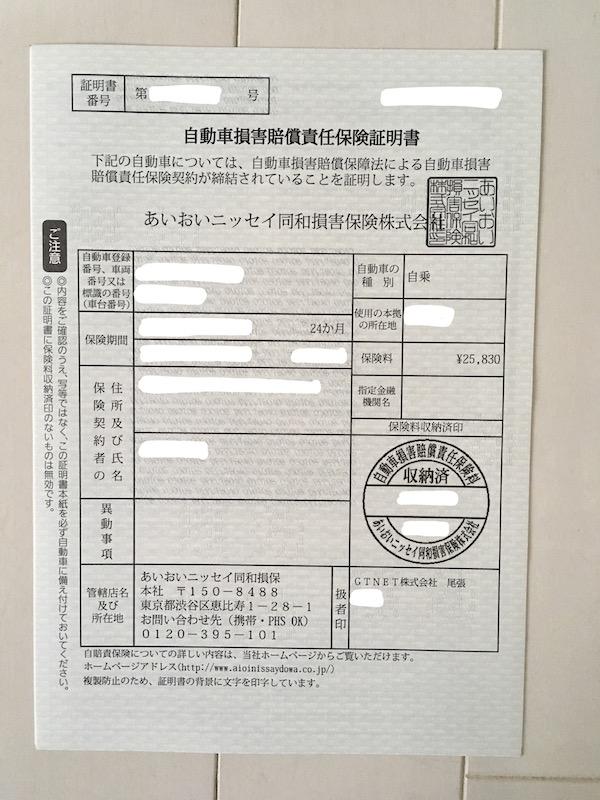 R35GT-Rの維持費の1つ、自賠責保険の証明書の写真