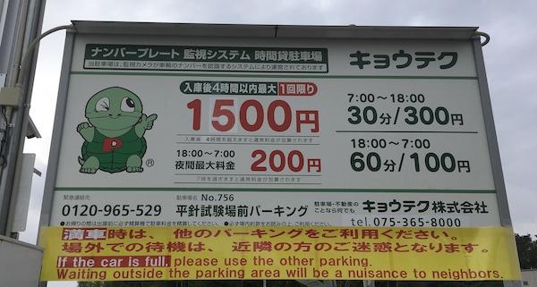 平針運転免許試験場に近くて安い駐車場の料金案内がわかる写真