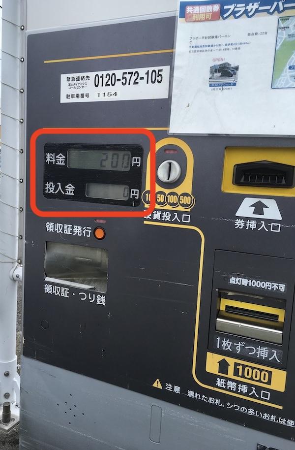 平針運転免許試験場近くの安い駐車場を利用した時の料金金表示がわかる写真