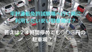 講習日程 稲沢警察署 免許更新
