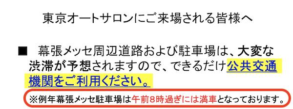 東京オートサロンの駐車場が8時過ぎには満車になる注意喚起