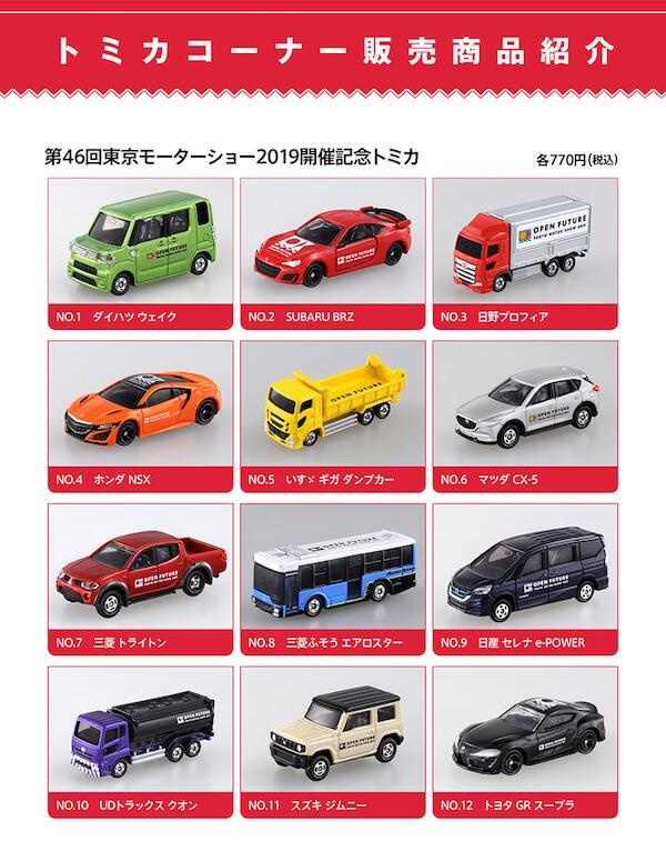 東京モーターショー2019開催記念トミカのバラ売り車種の写真