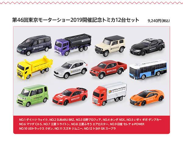 東京モーターショー2019の開催記念トミカ12台セットの写真