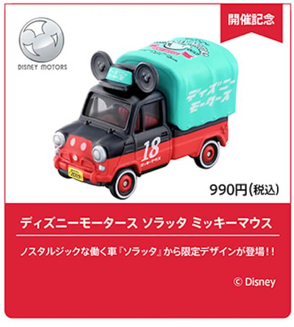 東京モーターショー2019開催記念トミカの写真