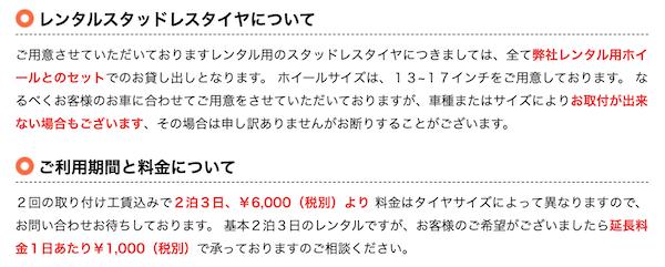 生田タイヤ商会のスタッドレスタイヤのレンタル価格がわかる写真