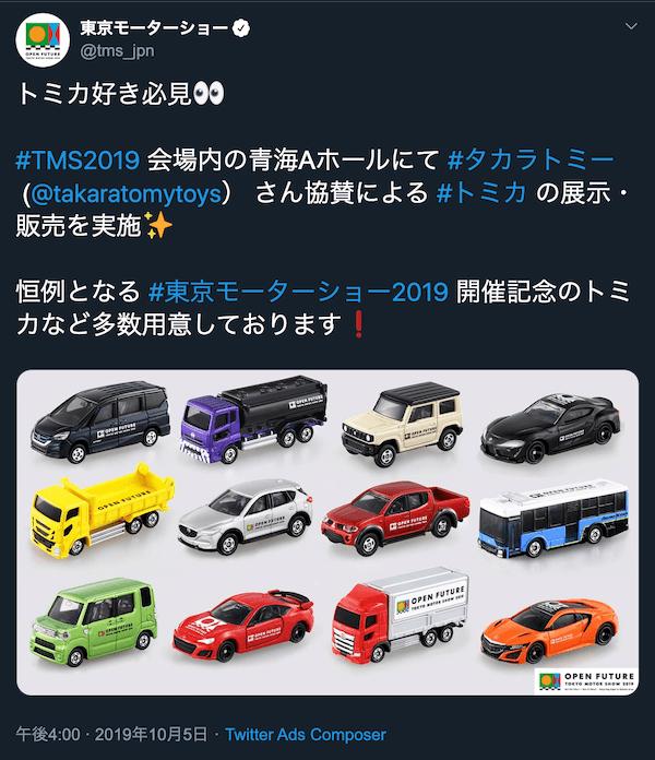 東京モーターショー2019の開催記念トミカの販売会場がわかる写真