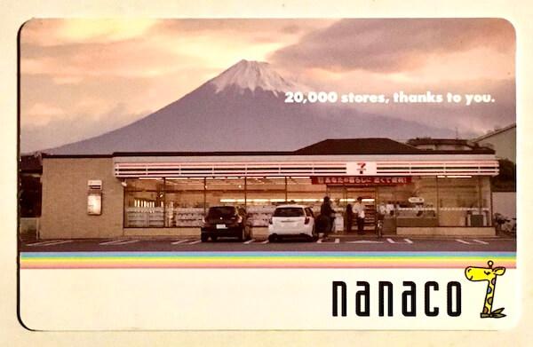 nanacoカードの写真