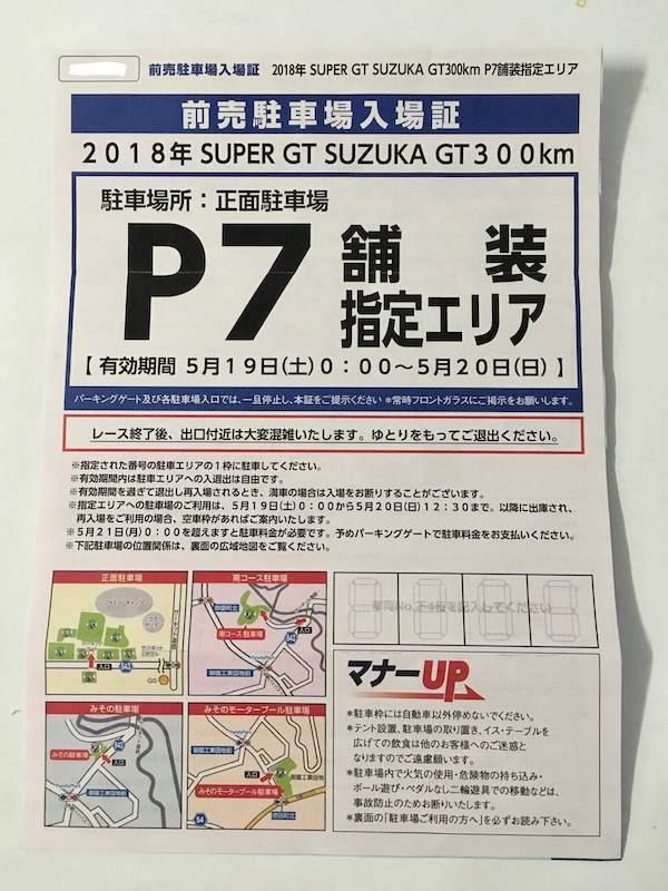 鈴鹿サーキットで開催されたスーパーGTでの前売り指定駐車場の写真