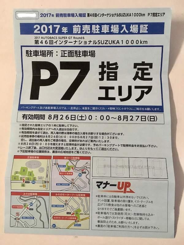 鈴鹿サーキットの前売り指定駐車場のチケットの写真