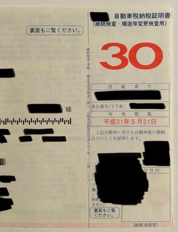 自動車税納税証明書の写真