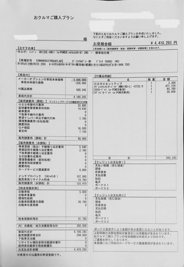 新型日産セレナの総額価格がわかる写真