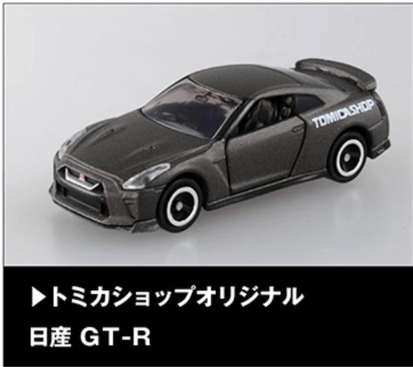 大阪オートメッセ2020の主な販売トミカの日産GT-Rの写真