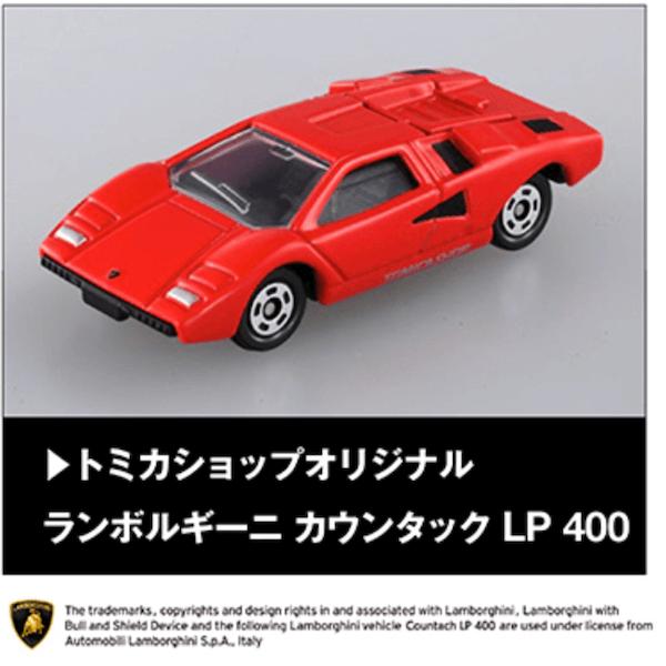 大阪オートメッセ2020の主な販売トミカのランボルギーニカウンタックLP400の写真