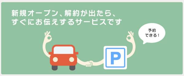 PMCマンスリーパーキングでは、月極駐車場の予約ができるサービスの画像