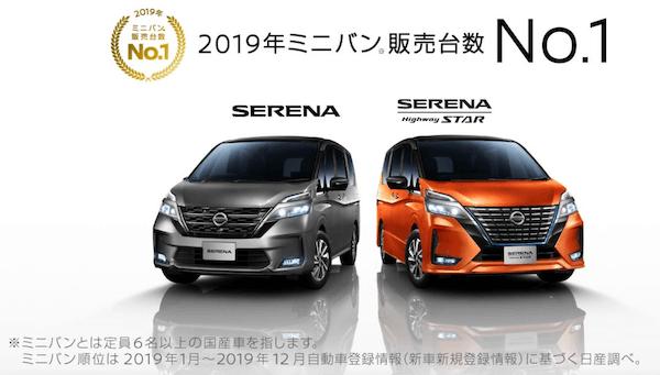 新型日産セレナは2019年ミニバン販売台数No.1がわかる写真