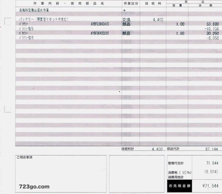 C27型セレナのバッテリー交換2個した場合の見積書