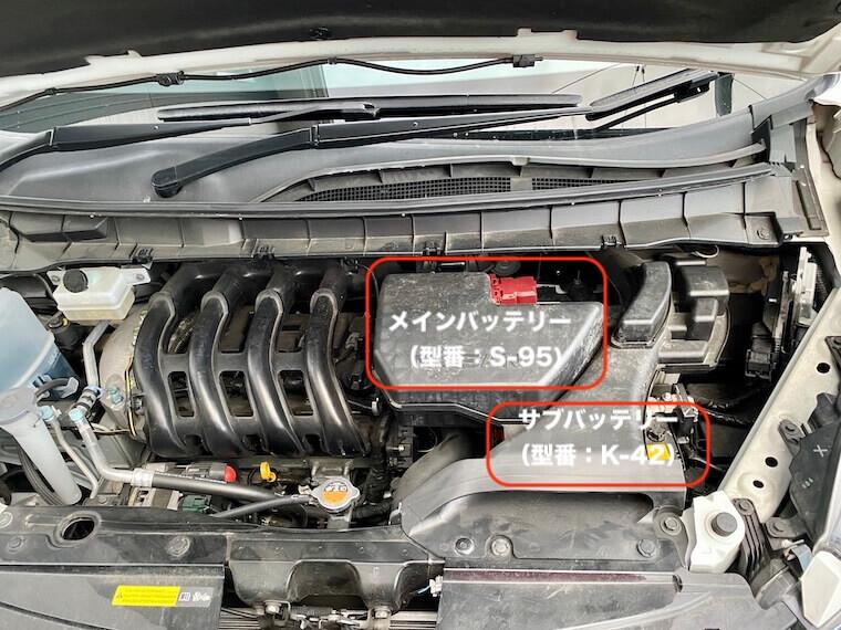C27セレナの2個のバッテリーの位置がわかる写真