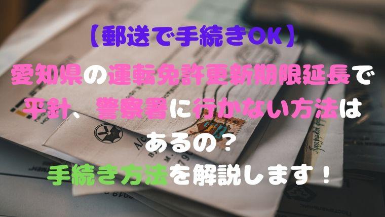 稲沢 免許更新
