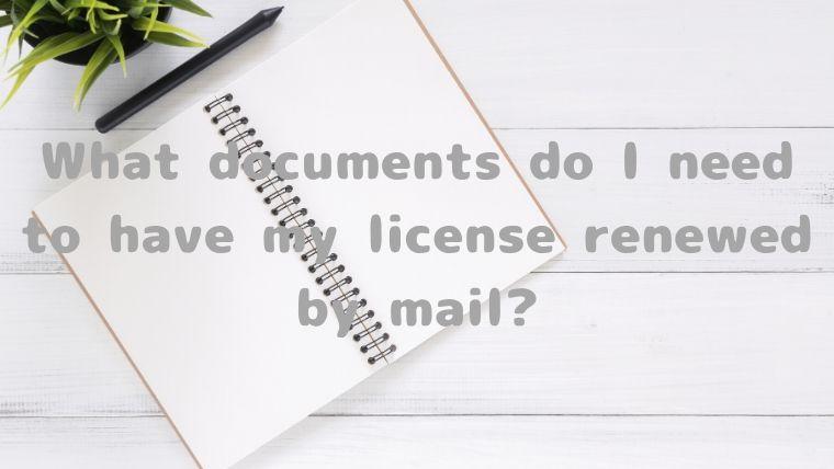 愛知県で運転免許更新を平針、警察署に行かずに郵送で手続きするイメージ画像