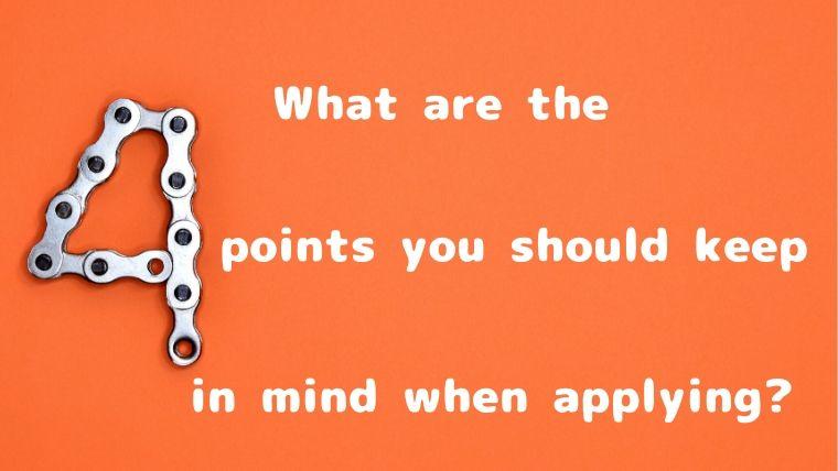 スマホでマイナンバーカードの申請方法で注意したい4つのポイントのイメージ画像