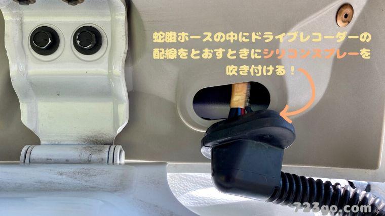 c27型セレナの後ろにドライブレコーダーをラクに取り付けるなら、蛇腹ホースにシリコンスプレーを吹き付ける写真