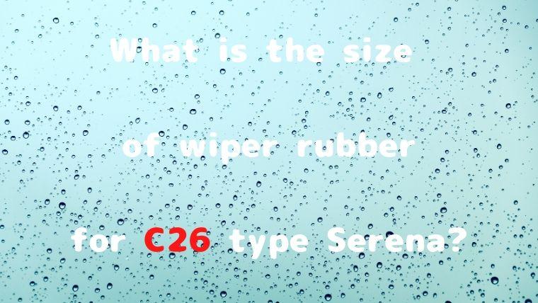 C26型セレナのワイパーゴムのサイズは?をイメージした画像