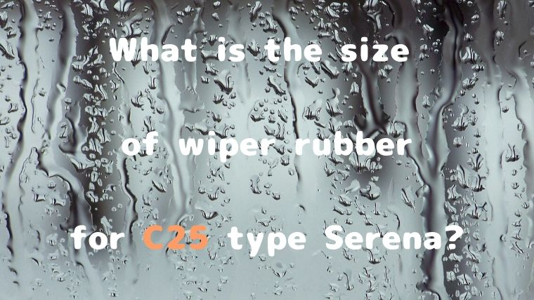C25型セレナのワイパーゴムのサイズは?をイメージした画像
