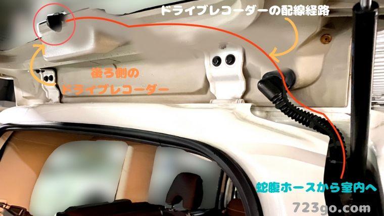 C27セレナの後ろ側にドライブレコーダーを取り付けしている写真1