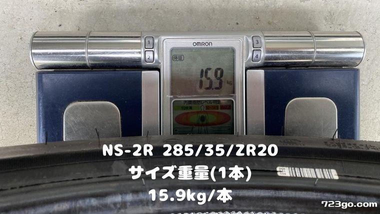 NS-2R 285/35/ZR20インチの重量のインプレ写真