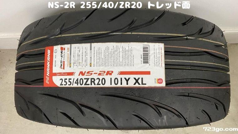 NS-2R 255/40/ZR20インチのトレッド面のインプレ写真