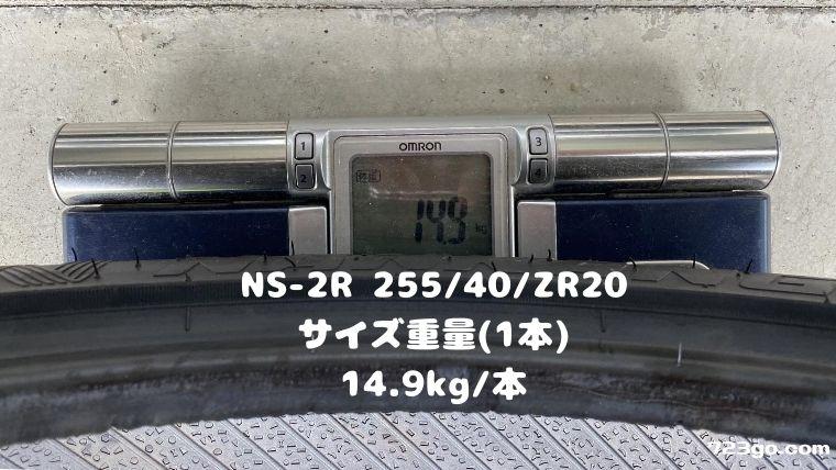 NS-2R 255/40/ZR20インチの重量のインプレ写真