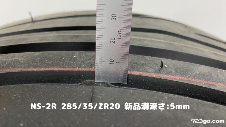 NS-2R 285/35/ZR20インチの溝深さのインプレ写真
