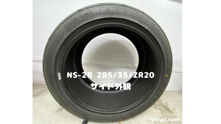 NS-2R 285/35/ZR20インチのサイド面のインプレ写真