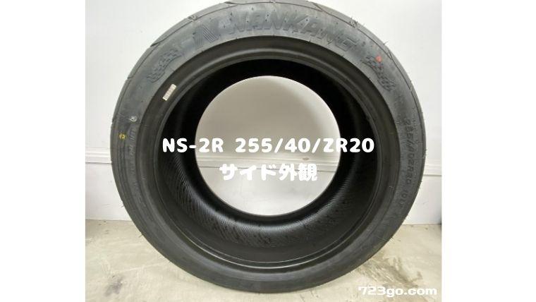 NS-2R 255/40/ZR20インチのサイド面のインプレ写真