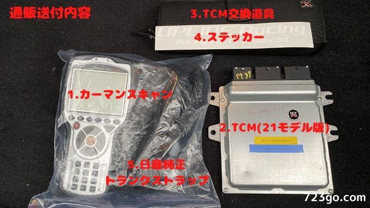 R35GT-Rの2021モデルのミッションプログラムがインストールされたTCM