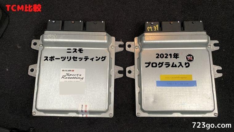R35GT-Rの2021年モデルのミッションプログラムとスポーツリセッティングの比較
